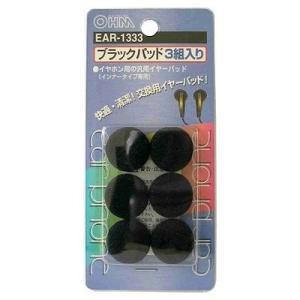 ●イヤホン用のイヤーパッド(インナータイプ専用)