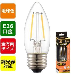 オーム電機 LDC2L/DC6 LEDフィラメントタイプ電球 シャンデリア球 クリア(25形相当/260lm/電球色/E26/全方向配光310°/調光器対応)|lifeis