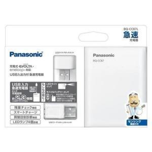 【納期目安:約10営業日】パナソニック BQ-CC87L USB入出力付 急速充電器 (BQCC87L)|lifeis