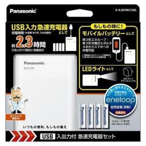 【納期目安:約10営業日】パナソニック K-KJ87MCC40L 単3形 エネループ 4本付 USB入出力付急速充電器セット (KKJ87MCC40L)|lifeis