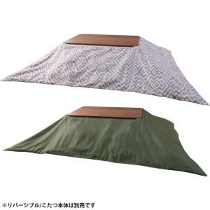 東谷(あづまや) KC-12GY リバーシブルで使えるコタツ布団カバー 長方形(192*232cm)(グリーン/グレー)(※コタツ布団は付いておりません) (KC12GY)|lifeis