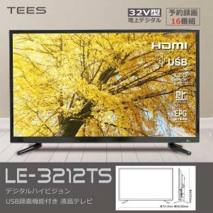 ティーズネットワーク LE-3212TS 32V型デジタルハイビジョンUSB録画機能付き液晶テレビ (沖縄・離島配達不可) (LE3212TS)|lifeis