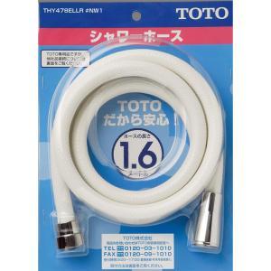 TOTO THY478ELLR#NW1 シャワーホース(ホワイト・樹脂ホース)