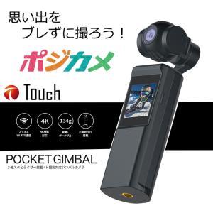 E-SELECT EC-PGC01-BK POCKET GIMBAL 「ポジカメ」 (ハンディジンバルカメラ) (ECPGC01BK)|lifeis