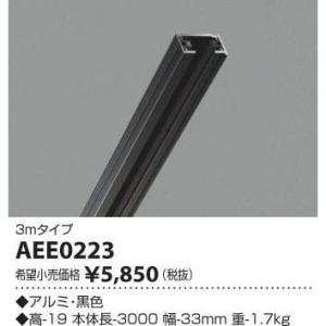 コイズミ AEE0223 スライドコンセント|lifeis