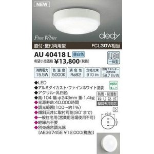 コイズミ AU40418L LED防雨防湿型シーリング|lifeis