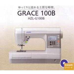 ジューキ HZL-G100B 【代引きOK!カラー糸に更にボビン&ミシン針をプレゼント!】コンピューターミシン GRACE(グレース)[IM5] (HZLG100B)|lifeis