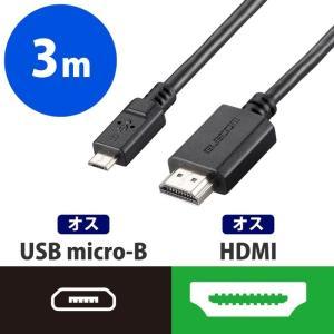 エレコム DH-MHL3C30BK MHL3.0ケーブル/3m/ブラック (DHMHL3C30BK) lifeis