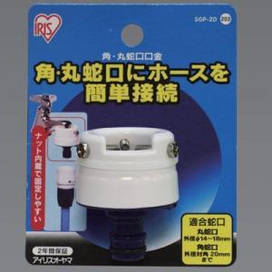 アイリスオーヤマ SGP-2D 角丸蛇口口金 (SGP2D)|lifeis