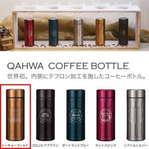 QAHWA(カフア) bf456-TGD コーヒ...の商品画像