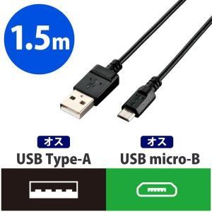 エレコム U2C-JAMB15BK エコUSB2.0ケーブル(A-MicroB) (U2CJAMB1...