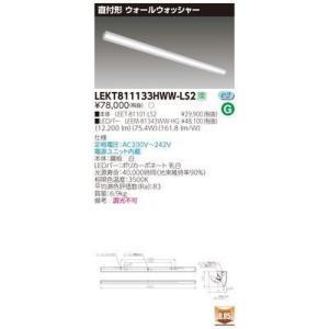 東芝 LEKT811133HWW-LS2 TENQOO直付110形ウォールW (LEKT811133HWWLS2)
