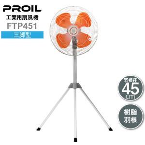 プロイル 工場扇 三脚型 45cm 樹脂羽根 首振り 風量3段階 羽根簡単取付 高さ115〜142cm FTP451|lifejoy