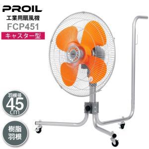 プロイル 工場扇 キャスター型 45cm 首振り 風量3段階 羽根簡単取付 足ロック可 高さ75〜81cm FCP451|lifejoy