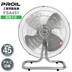 プロイル 工場扇 床置き 据置き 45cm アルミ羽根 首振り 風量3段階 高さ60cm FSA451|lifejoy