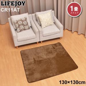 ライフジョイ ホットカーペット 専用 カバー 1畳 ラグ 正方形 130cm×130cm ブラウン CR11AT|lifejoy