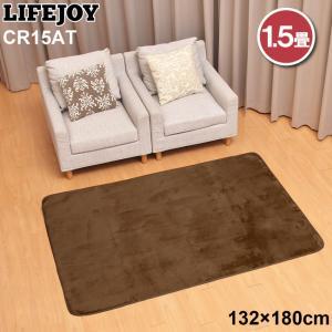 ライフジョイ ホットカーペット 専用 カバー 1.5畳 ラグ 132cm×180cm ブラウン CR15AT|lifejoy