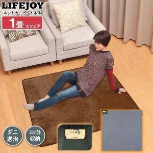 LIFEJOY 電気カーペット ホットカーペット 1畳 正方形 125cm×125cm グレー CC...