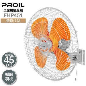 工場扇 工場扇風機 樹脂 壁掛け 羽根径45cm 風量3段階 風量調節ひも付 左右首振り グレー 工業扇 工業用扇風機 PROIL 送料無料 FHP450|lifejoy