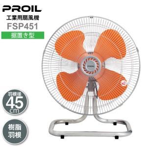 工場扇 工場扇風機 樹脂 据置き 羽根径45cm 風量3段階 左右首振り グレー オレンジ 工業扇 工業用扇風機 PROIL 送料無料 FSP450|lifejoy