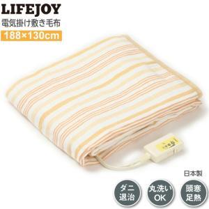 電気毛布 掛け毛布 敷き毛布 188cm×130cm 洗える 日本製 オレンジ LIFEJOY 送料無料 JBK551|lifejoy