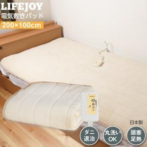 電気敷きパッド 200cm×100cm ベージュ 洗える 日本製 LIFEJOY 送料無料 JBP551F|lifejoy