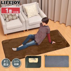 ホットカーペット 電気カーペット 1畳 88cm×176cm 本体 軽くて丈夫 日本製 LIFEJOY 送料無料 JCU101