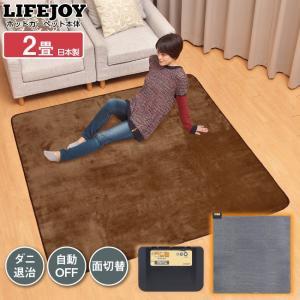 ホットカーペット 2畳 サイズ 本体 176×176cm 日本製 正方形 ダニ退治 8時間自動オフ ...