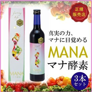 マナ酵素 MANA酵素 500ml 3本セット 酵素ドリンク ファスティング 酵素 生食 ローフード...