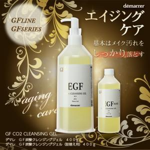 デマレ GF 炭酸クレンジング 400g 業務用 + 400g レフィルセット EG炭酸クレンジング|lifelabo