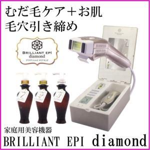 ブリリアント エピ ダイヤモンドセット(3種類のコスメ付き)...