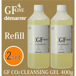 デマレ GF 炭酸クレンジング 400g レフィル 2本セット EG炭酸クレンジング|lifelabo