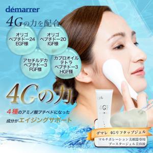 デマレ 4Gリフタップジェル 150g マルチポレーション美顔器専用 ブースタージェル美容液 EGF エレクトロポレーション イオン導入 ポレーション 美顔器 lifelabo