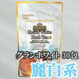 エステプロ・ラボ プロフェッショナルユースハーブティーセレクション グラン ホワイト ハーブティープロ 2.8g×30包入り
