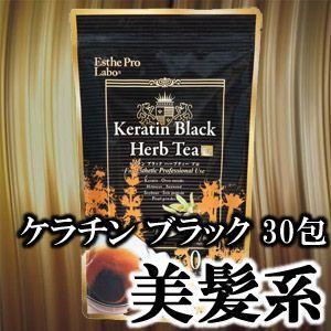 エステプロ・ラボ プロフェッショナルユースハーブティーセレクション ケラチン ブラック ハーブティープロ 3g×30包入り