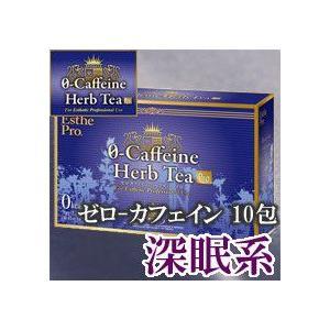 エステプロ・ラボ プロフェッショナルユースハーブティーセレクション ゼロ-カフェイン ハーブティープロ 2.5g×10包入り