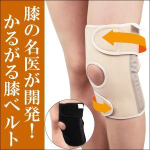 かるがる膝ベルト(2枚入り)