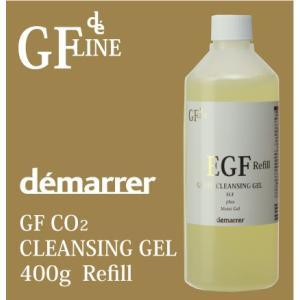 デマレ GF 炭酸クレンジング 400g レフィル EG炭酸クレンジング|lifelabo