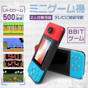 ミニゲーム機 レトロゲーム ポータブルゲーム 8ビット 8BITゲーム アーケードミニゲーム 500...