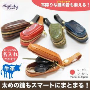キーケース スマートキー 牛革 本革 革 AGILITY アジリティ 日本製 名入れ代込み