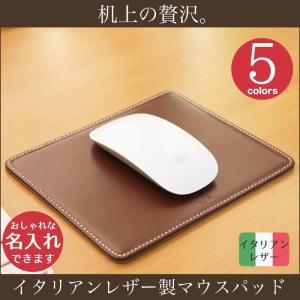 イタリアンレザー製のマウスパッドです。 上質な革の風合いで机上を上品に演出してくれます。 当店限定で...