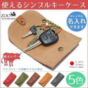 栃木レザー製のシンプルな4連キーケースです。 4連でフルで入れても膨らみが気にならないサイズです。 ...