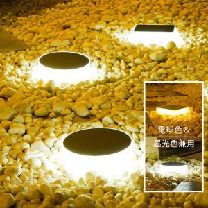 ガーデンライト ソーラー式 LED 屋外 階段灯 庭 自動に点灯/消灯 太陽光発電 デッキ用 一灯二...