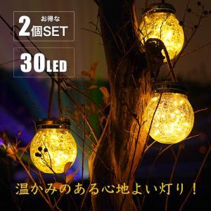 ガーデンライト 屋外 ソーラーライト おしゃれ 庭  30LED クラックライト デッキ 玄関 2S...