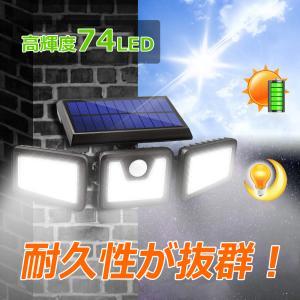 【予約販売】センサーライト ソーラー 屋外 ガーデンライト 人感センサー 自動点灯消灯 74LED ...