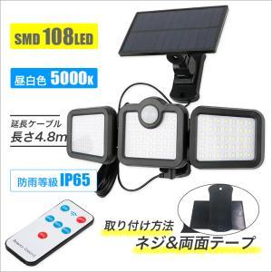 ソーラーライト 屋外 分離型 ガーデンライト 人感センサー 108LED IP65防水 取付簡単 高...
