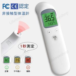 体温計 非接触型 精度 おでこ 体温計 赤ちゃん 赤外線温度計 デジタル 早い 1秒測定 非接触電子...