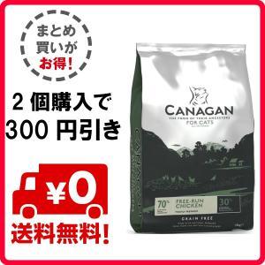 【1袋】カナガンキャットフード チキン(1.5kg) lifemall