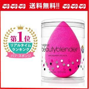 今売れてます!ビューティーブレンダー ピンク  beautyblender pink  定形外送料無料|lifemall