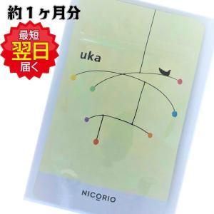 【1袋】uka ウーカ NICORIO ニコリオ 93粒 約1ヶ月分 サプリ   ゆうパケット 送料無料 追跡番号あり|lifemall